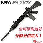 點一下即可放大預覽 -- 反恐部隊都在用!KWA/KSC SR12 KM16 全金屬電動槍,電槍(二代金屬 9mm BOX)
