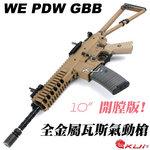 點一下即可放大預覽 -- 特價!雙彈匣 開膛版 沙色~WE PDW GBB 10吋 全金屬瓦斯氣動槍,瓦斯槍,長槍
