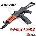 點一下即可放大預覽 -- 一芝軒 ICS MARMS74U 全金屬實木電動槍,電槍