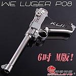 特價!限量優惠!銀色 6吋 M版~WE LUGER P08 魯格 全金屬瓦斯槍(二戰德軍軍官配槍)