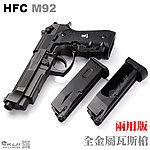 點一下即可放大預覽 -- HFC M9A1 貝瑞塔 全金屬 CO2+瓦斯 兩用槍(已改強力擊槌簧,附槍盒)