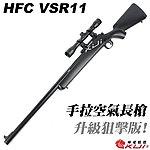 點一下即可放大預覽 -- M150 升級狙擊版~HFC VSR11 手拉空氣長槍(附狙擊鏡、鏡橋)