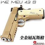 限量優惠!沙色~WE MEU 4.3 S 全金屬瓦斯槍,手槍