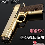 特價!限量優惠!類鍍金珍藏版~WE 1911 全金屬瓦斯槍,手槍