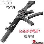 點一下即可放大預覽 -- 一芝軒 ICS MP5 SD5 第二代全金屬電動槍,電槍(雙彈匣)