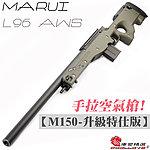 點一下即可放大預覽 -- 《M150 - 升級特仕版》綠色~MARUI L96 AWS 手拉空氣槍,狙擊槍