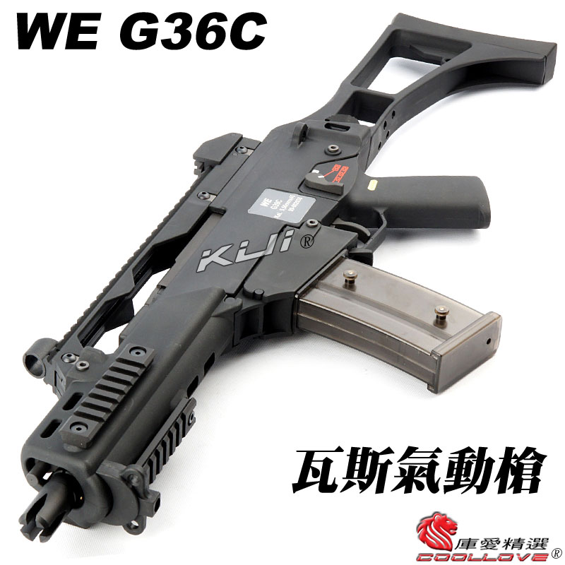 WE G36C G39C GBB 瓦斯氣動槍,瓦斯槍(仿真可動槍機~有後座力)