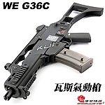 特價!WE G36C G39C GBB 瓦斯氣動槍,瓦斯槍,長槍(仿真可動槍機~有後座力)