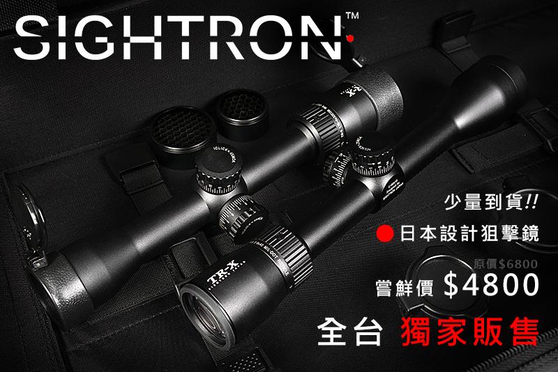 [日本設計] 全台獨家販售∼SIGHTRON JAPAN 抗震 MD 狙擊鏡