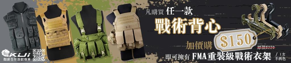凡購買任一款戰術背心加價購$150/原價$220~即可擁有 FMA 重裝級戰術衣架一支!不挑款