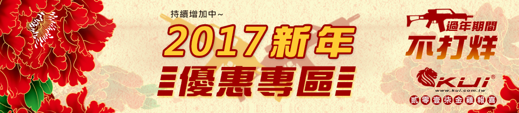 2017新年~優惠專區