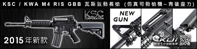 2015�~ �s�� KSC  KWA M4 RIS GBB �˴���ʺj�A�˴��j(��u�i�ʺj��~����y�O)