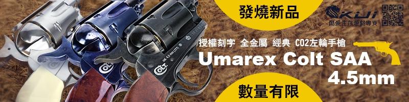 Umarex Colt SAA 4.5mm ���v��r ������ �g�� CO2�����j~�ƶq�����n�R�n�֭�~(�ȡB�¡B�g�Ŧ@�T��)