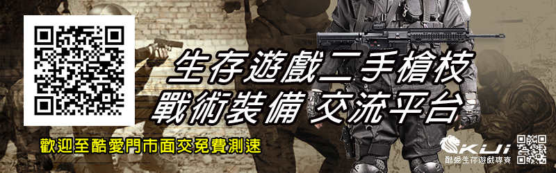 KUI�ͦs�C���G���y KUI Airsoft Secondhand