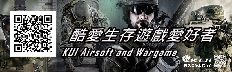 KUI�ͦs�C���R�n�� KUI Airsoft and Wargame