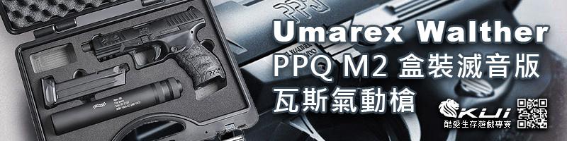 Umarex Walther PPQ M2 ���˷����� �˴��j
