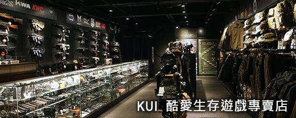 KUI精選 - 店面實景